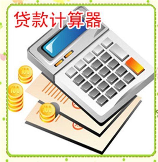 贷款利息计算的基本常识
