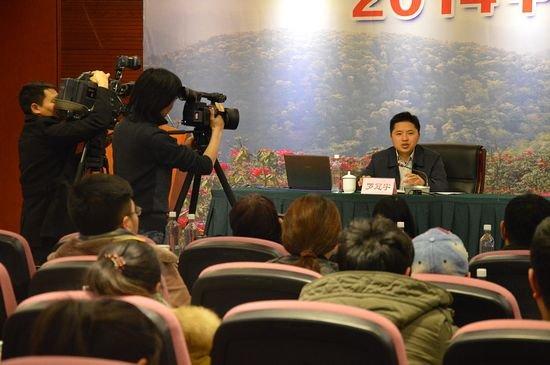 2014百里杜鹃国际花节发布会盛大举行