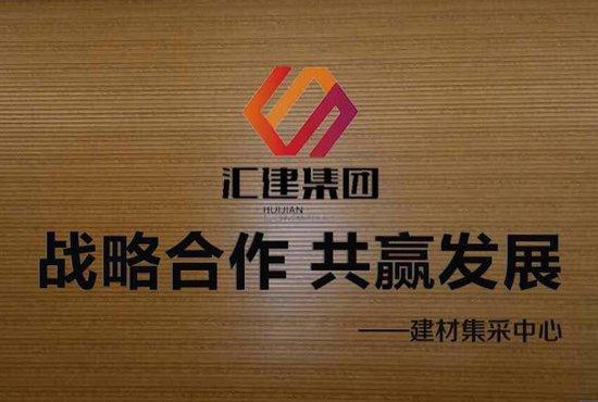 战略合作黑龙江汇建龙采平台11月20日正式启幕 水族资讯 哈尔滨水族馆第2张