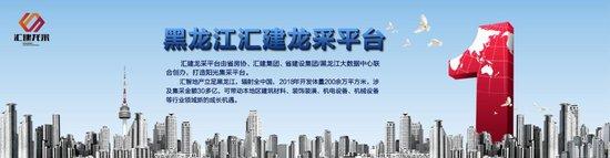 战略合作——黑龙江汇建龙采平台11月20日正式启幕