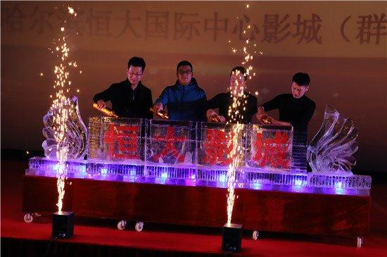 群力迎来首块中国巨幕 恒大影城群力店盛大开业