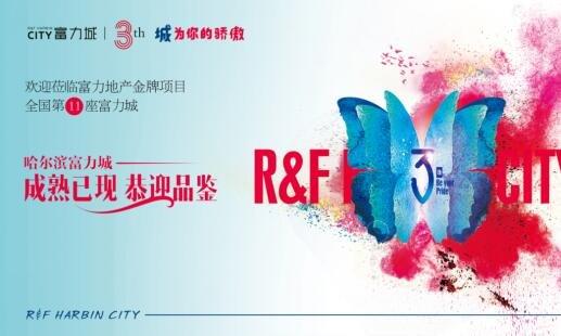 城·为你的骄傲 哈尔滨富力城3周年庆荣耀启幕
