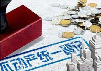 不动产登记3月施行 上海暂不启用新簿证