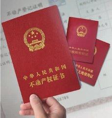 不动产登记簿证亮相 广东不动产登记局3月1日挂牌