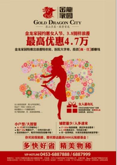 金龙家园约惠女人节3.8别样浪漫 最高优惠4.7万