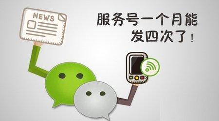 微信服务号群发消息数量增至每月4条