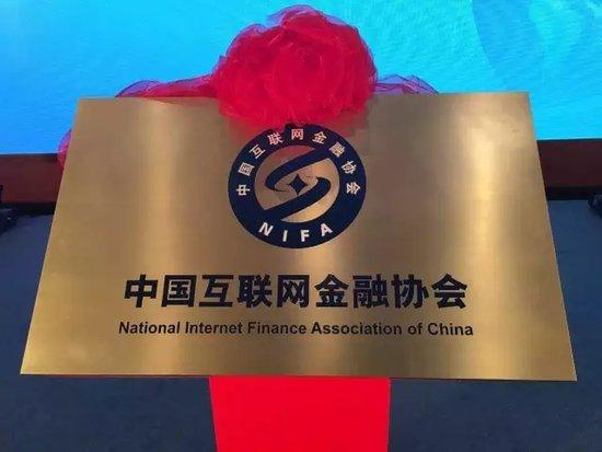 中国互联网金融协会正式挂牌 民信公司首批入会