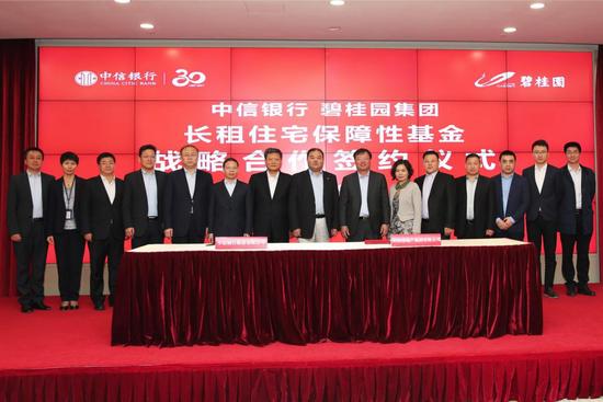 碧桂园与中信银行成立300亿长租住宅保障基金