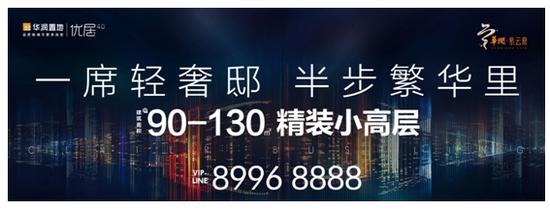 2017华润·紫云府高端精装作品线上发布会火热开启
