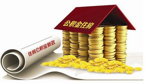 黑龙江省住房公积金存款利率下调 贷款利率不变