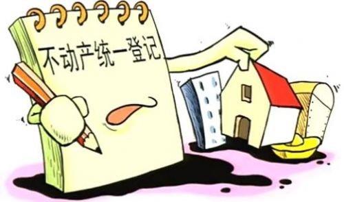 西安位列不动产登记试点城市 小产权房不登记不发证