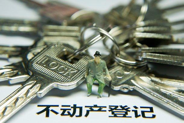 专家:不动产登记制度对房价影响不大