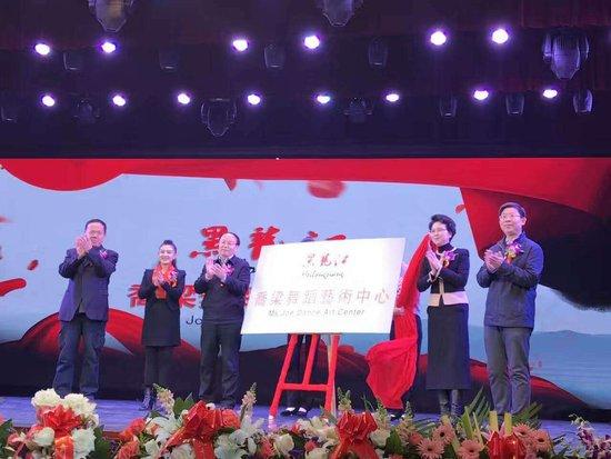 """""""黑龙江乔梁舞蹈艺术中心""""正式揭牌成立"""