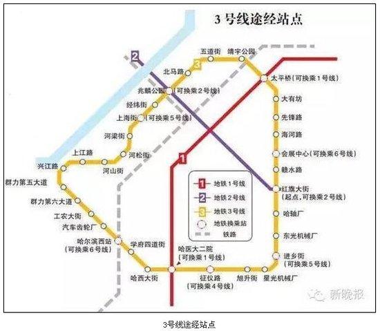 哈爾濱地鐵3號線5站隧道已貫通 30萬起安家地鐵旁