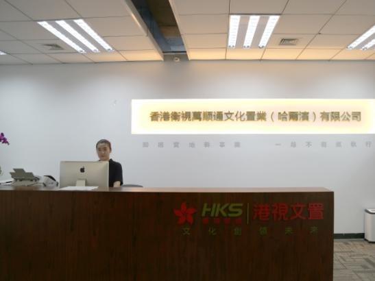 香港卫视项目在松北区正式奠基