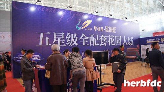 2015年春季哈尔滨商品房展销会 参展现场-直击房展会 创新2015 哈尔