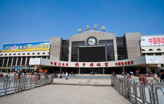 哈尔滨火车站枢纽改造工程启动 2019年11月完工