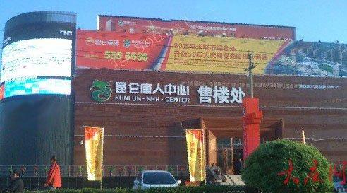 昆仑唐人中心:最具规模航母级城市综合体