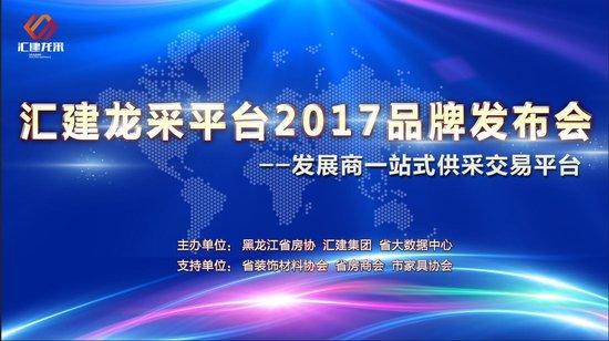 战略合作黑龙江汇建龙采平台11月20日正式启幕 水族资讯 哈尔滨水族馆第1张