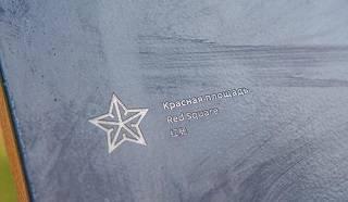 """莫斯科扎里亚季耶公园:红场误写成""""红肠"""""""