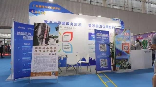 东山岭亮相广东旅博会,邀客感受海南第一山