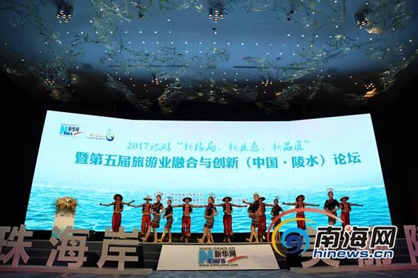 第五届旅游业融合与创新论坛在海南陵水召开