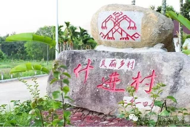 保亭什进村―融合传统与现代的黎家村寨