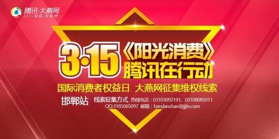 """邯郸市开展""""三小""""食品安全提升年活动"""