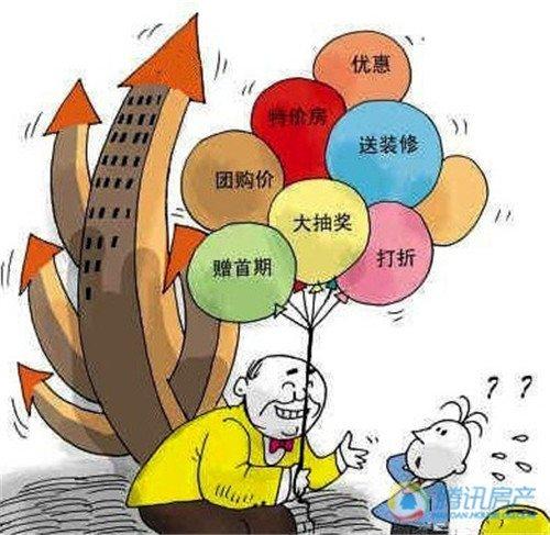 聚焦邯郸房产乱象 解读虚假宣传 购买靠谱房源