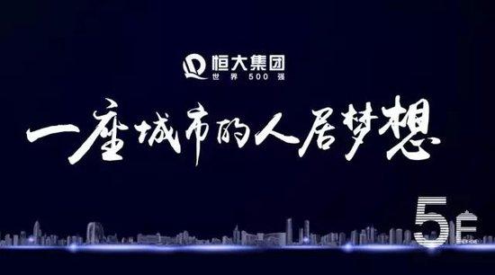 5E理念精耕邯郸恒大名都 筑梦家园缤纷竞呈
