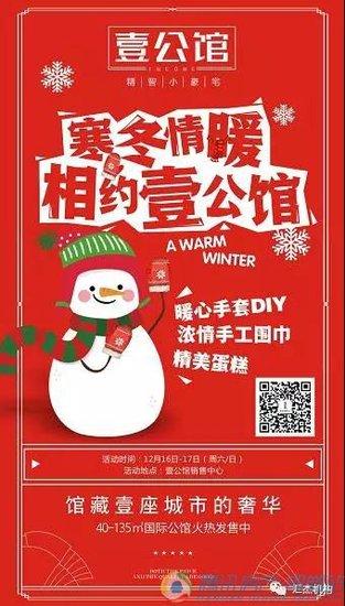 戴斯邯郸壹公馆丨冬日送温暖活动圆满落幕