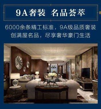 恒大龙庭 9A精装房奢华入住你的八大购买价值