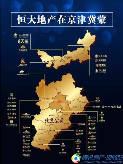 恒大地产集团京津冀蒙区域5月20日营销专场招聘