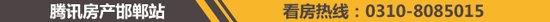 """腾讯房产海外频道12月30日上线 瞄准""""出海""""投资置业用户"""