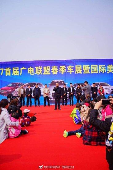邯郸广电联盟(武安)首届汽车巡展暨国际美食节开幕!
