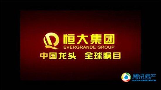 年度最具影响力企业——恒大集团 恒大地产首驻邯郸