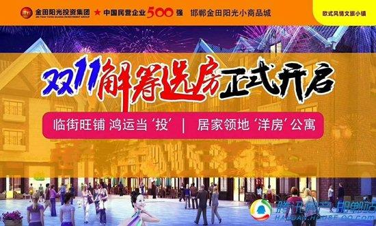 邯郸金田小商品城解筹选房 vip专享特权 惠动全城