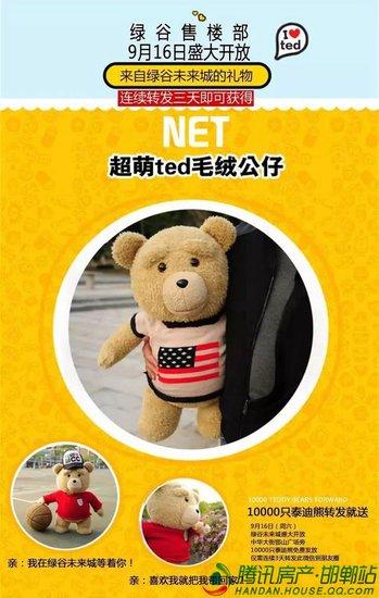 绿谷-精装公寓9.16盛大开放万只泰迪熊免费送