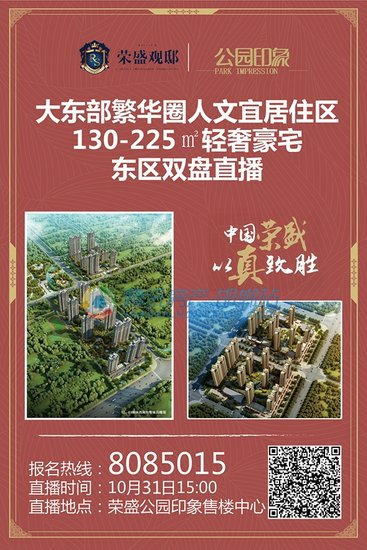10月31日腾讯房产邯郸站直播东区双盘 快扫码预约