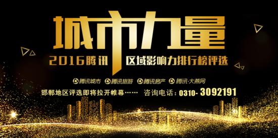 邯郸市城市信息化建设全省居首
