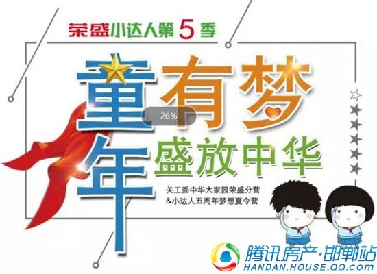 荣盛小达人第五季邯郸海选赛火热开赛 火热报名中
