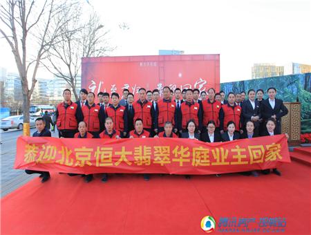 如期交付  品质承诺——恒大集团京津冀5城盛大交楼 上万业主欢迎回家