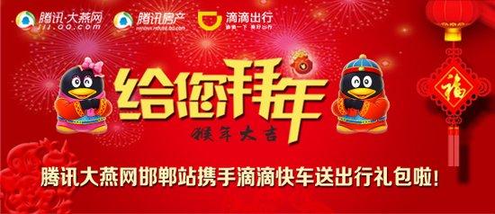 大燕网邯郸站的小伙伴提钱给大家拜年