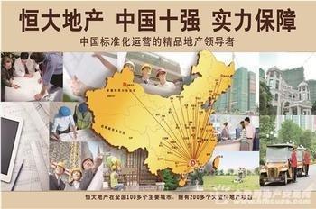 恒大地产或控股国香地产 加速一线城市布局