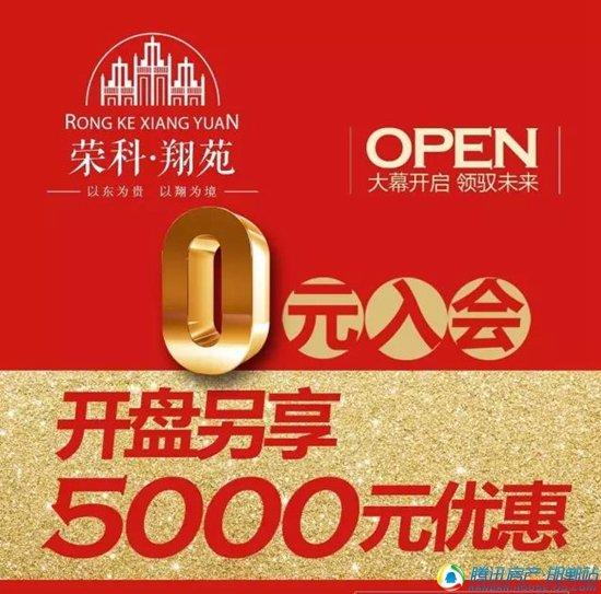 荣科翔苑城市中心轴 0元入会 开盘另享5000元优惠