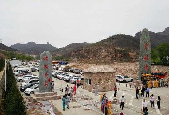 邯郸京娘湖景区综合服务楼和停车场揭牌启用