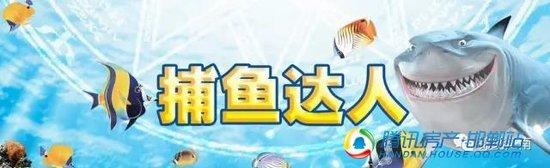 """捕鱼达人 """"渔""""你狂欢 这个周六来锦绣江南捕鱼"""