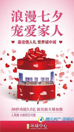 环球中心|邯郸首家5A级购物中心——环球美乐城!