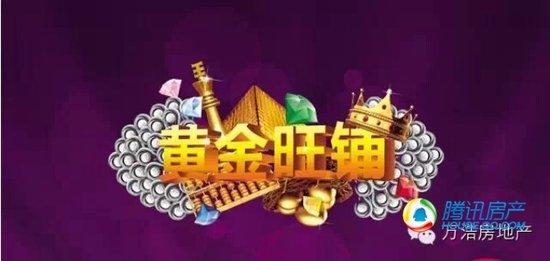 """金百合黄金千万 不如买铺一间 稳赢""""70""""年"""