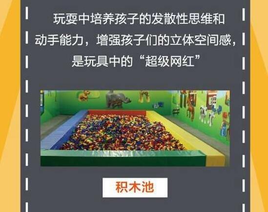 邯郸恒大首届积木魔幻乐园奇趣开幕